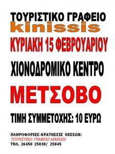 metsovo_max
