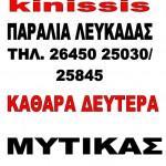 kathari_deutera