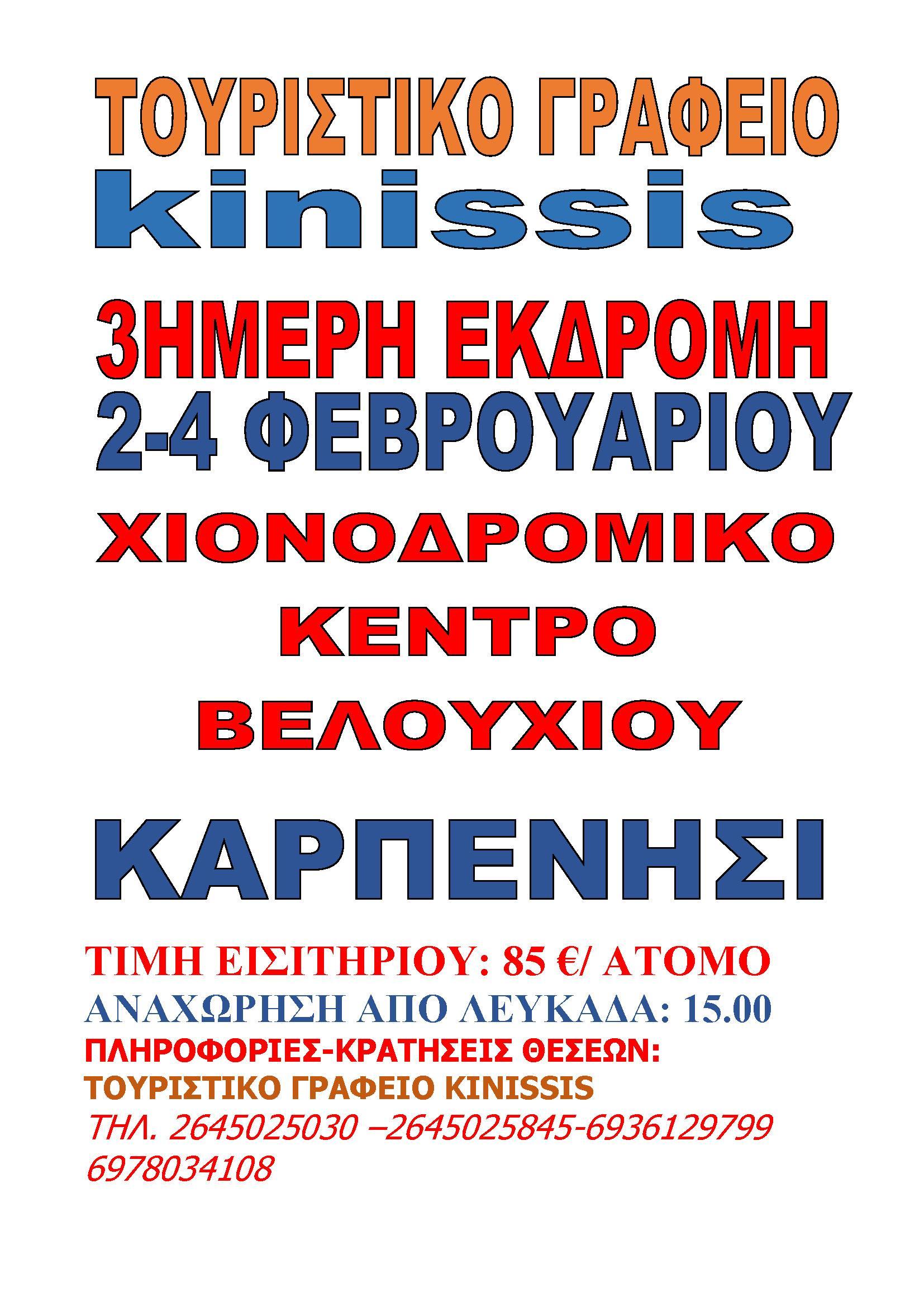 kinissis.gr