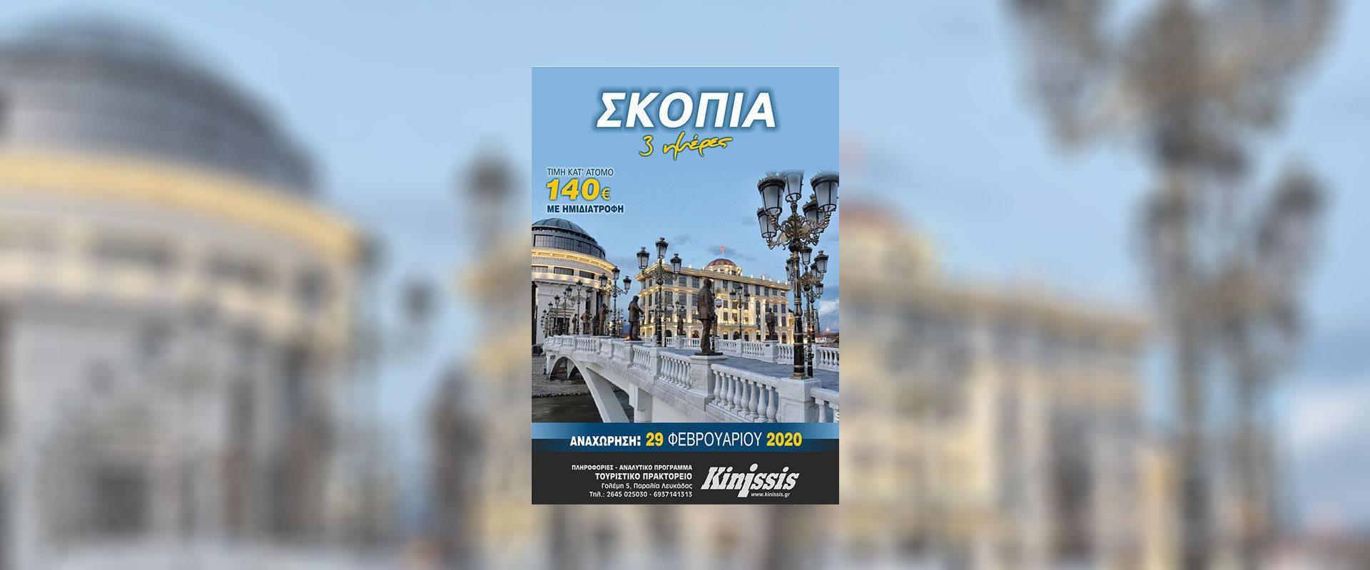 Εκδρομή στα Σκόπια – 29 Φεβ. 2020
